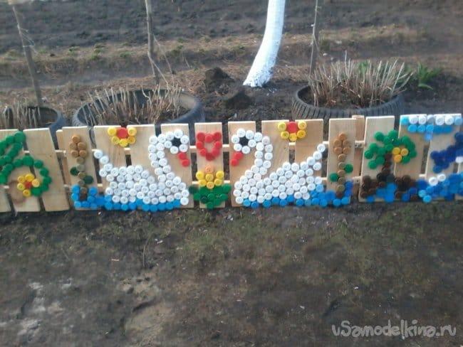 Декоративная оградка для цветника