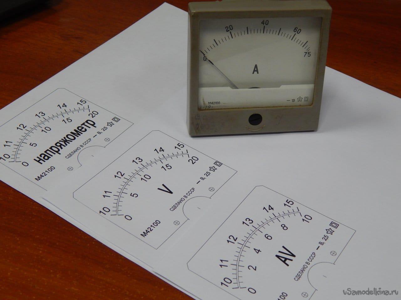 Растянутая шкала вольтметра зарядного устройства