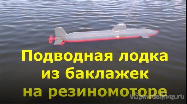 Подводная лодка из баклажек на резиномоторе своими руками