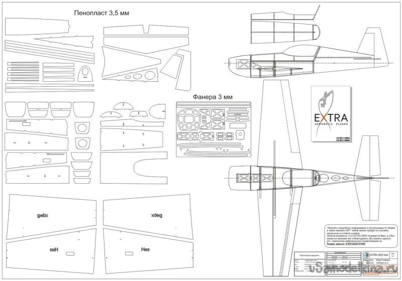 Пилотажная авиамодель СВ-177 «Юла»