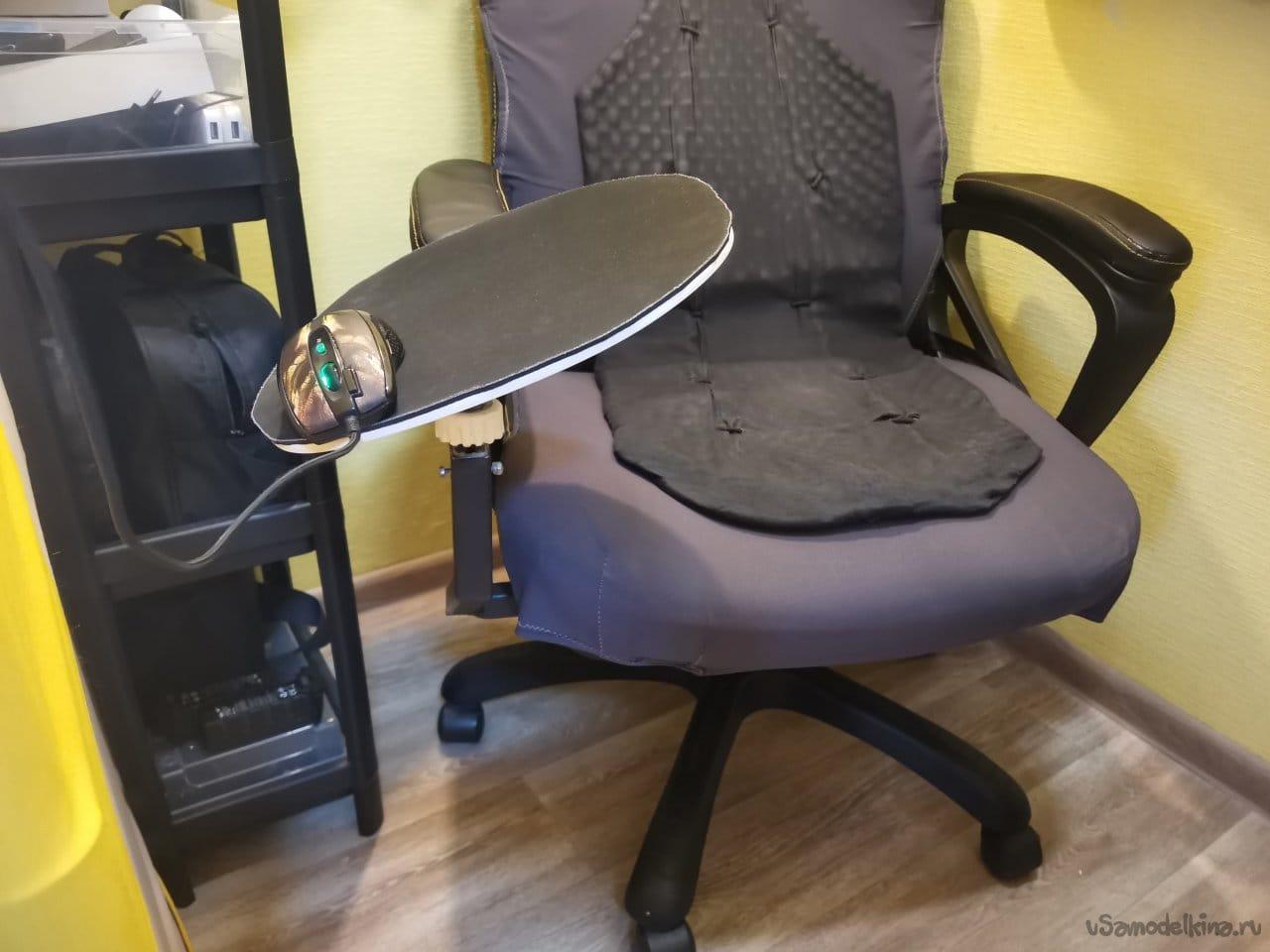 Приставка для компьютерного кресла - повышаем комфортность