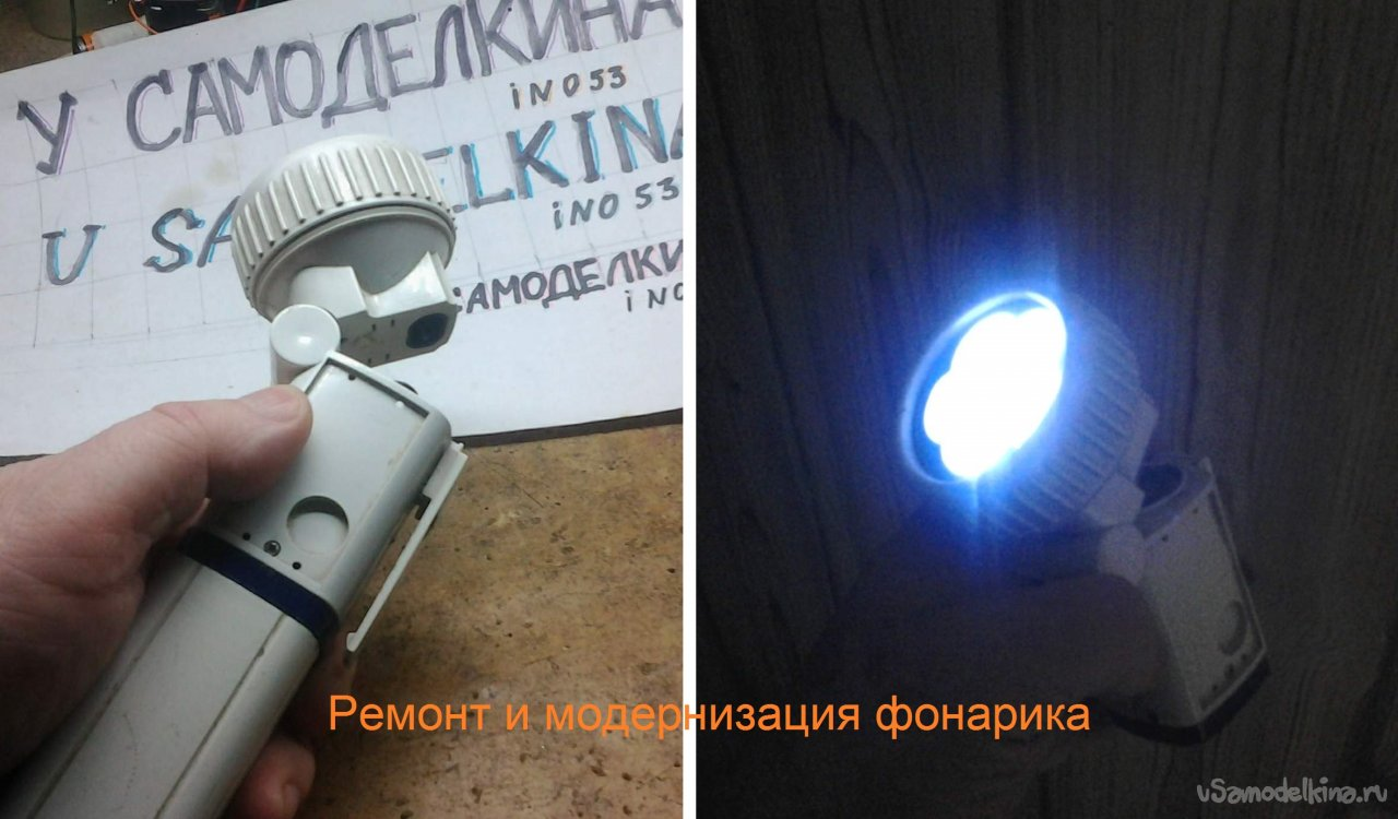 Flashlight & ndash; repair and modernization