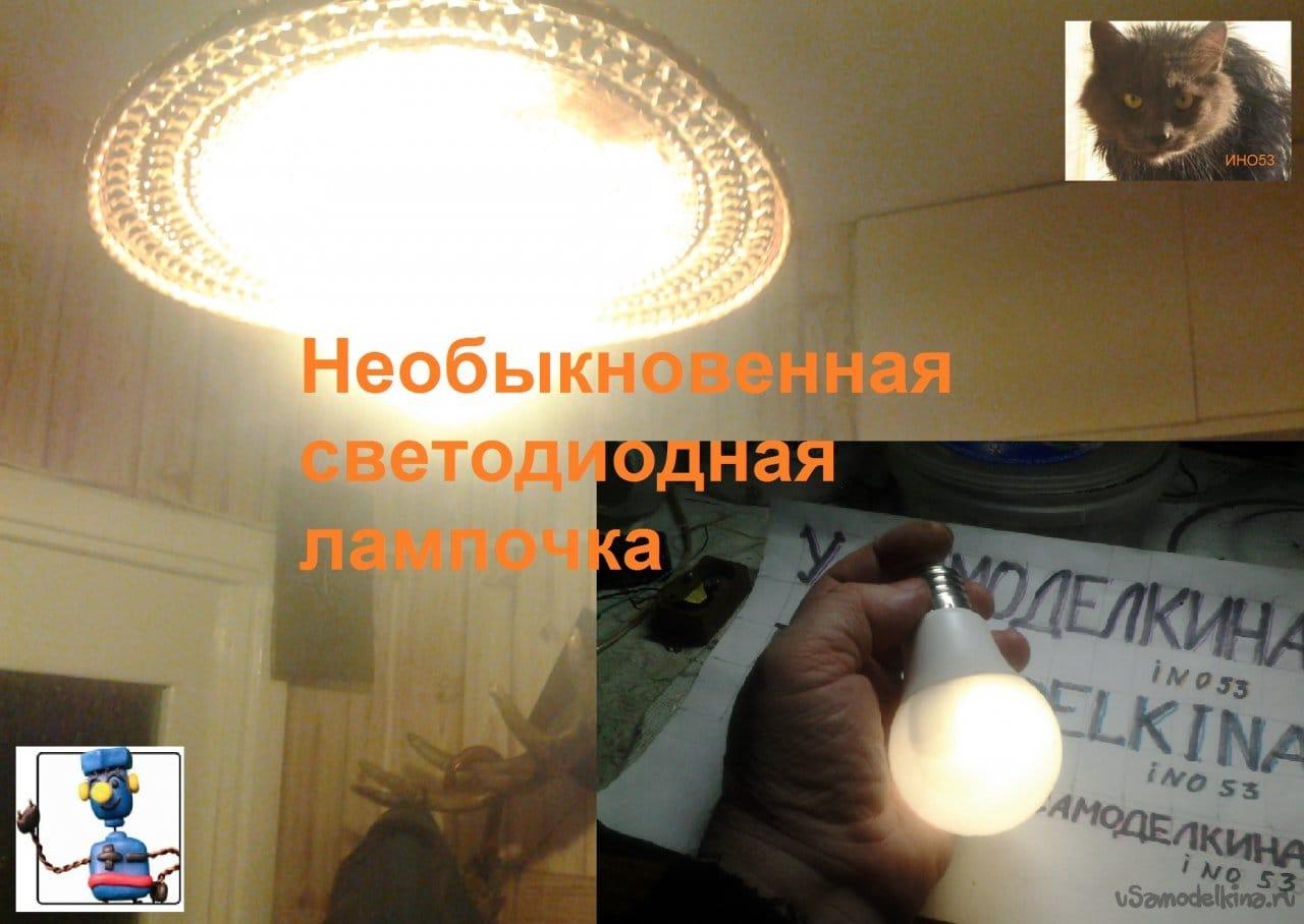 Fancy LED flashlight