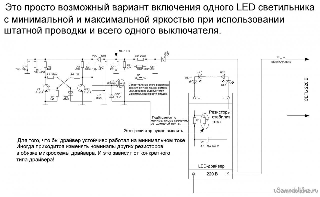 One LED lamp - two brightness